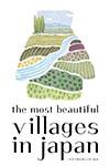 日本で最も美しい村連合ロゴマーク