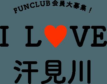 FUNCLUB会員大募集!
