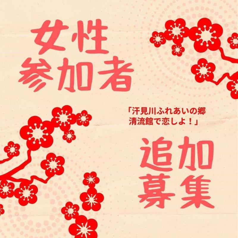 汗見川初の恋活イベント開催!「清流館で恋しよ!」女性枠、追加募集中!