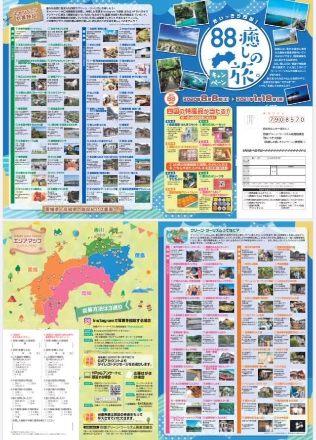 「思いっきり四国!88癒しの旅キャンペーン」対象店舗として参加中!